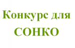 b_150_100_16777215_00_images_zagruzki_conko_21.png