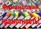 b_150_100_16777215_00_images_zagruzki_kartinki-dlya-novostej_finansovaji_gramotnost.jpg