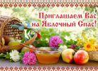 b_150_100_16777215_00_images_zagruzki_odno-foto-2_13_spas.jpeg