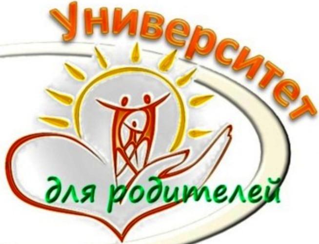 Заседание «Родительского университета»