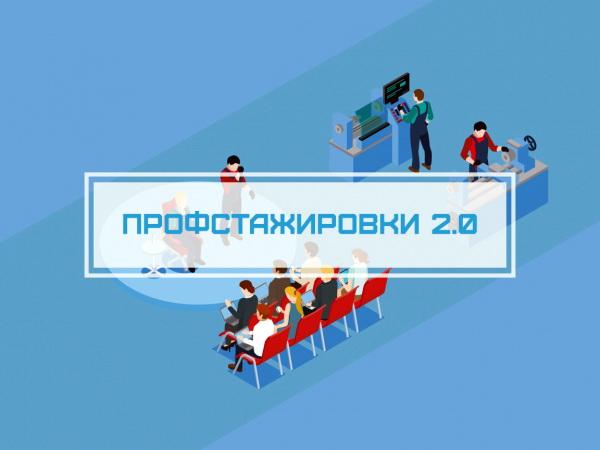 Старт Всероссийского конкурса студенческих работ проекта «Профстажировки 2.0»