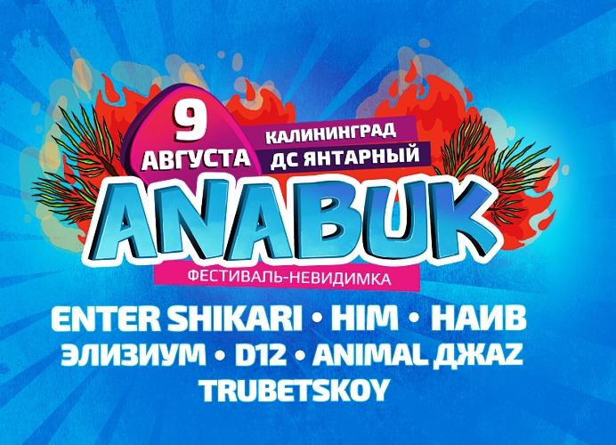 В первые выходные августа в калининграде состоялось главное музыкальное событие лета - x фестиваль калининград сити